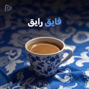 پلی لیست Arab Chill Vibes