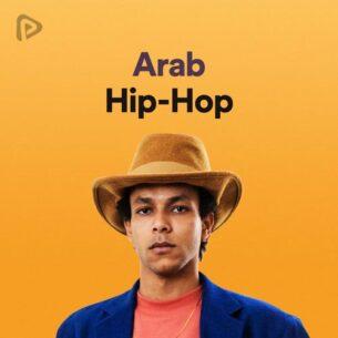 پلی لیست Arab Hip-Hop