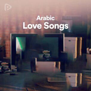 پلی لیست Arabic Love Songs