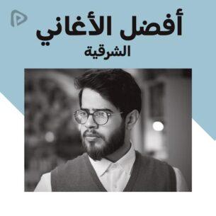 پلی لیست Today's Top Sharqi Hits