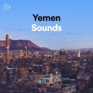 پلی لیست Yemen Sounds