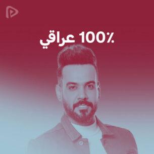 پلی لیست 100% Iraqi