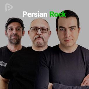 پلی لیست Persian Rock