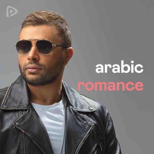 Arabic Romance Playlist